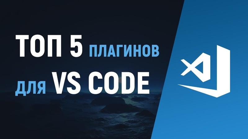 Редактор VS Code-Топ 5 плагинов