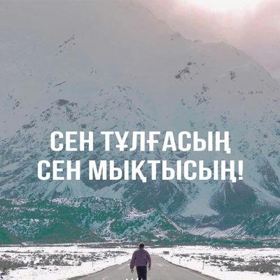 Нурболат Айтымов
