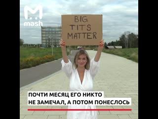 Big Tits Matter
