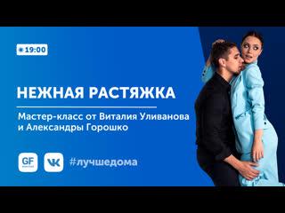 Мастер-класс от Виталия Уливанова и Саши Горошко/ Нежная растяжка