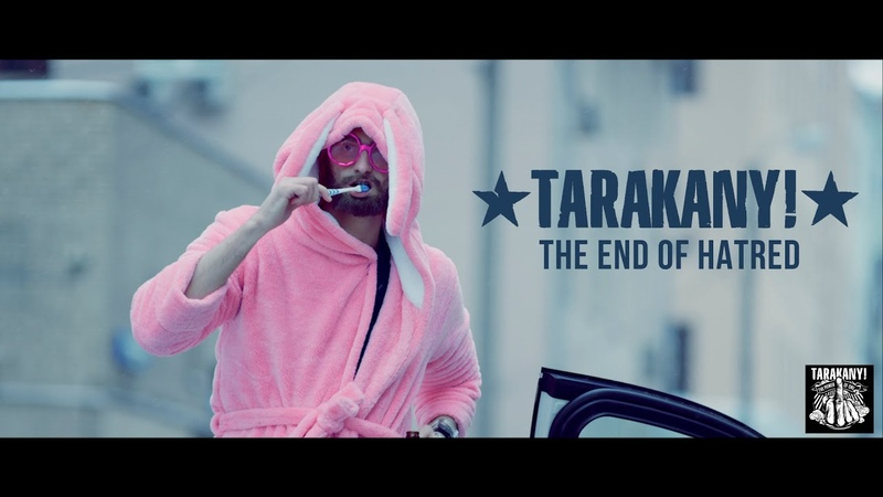 Tarakany! — The End of Hatred (Official Music Video) | German Tour begins this November!