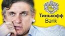 ВидеоОбзор 3 Миллиардер ОЛЕГ ТИНЬКОВ Рабство Тинькофф Банк