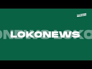 #LokoNews __ Возвращение Фарфана __ Сборы молодёжки __ Первые новички в молодёжк