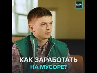 Как заработать на мусоре  рассказывает создатель компании Убиратор  Москва 24