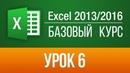 Обучение Excel 2013/2016. Урок 6