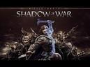 Прохождение Middle-earth Shadow of War - Часть 4Арена