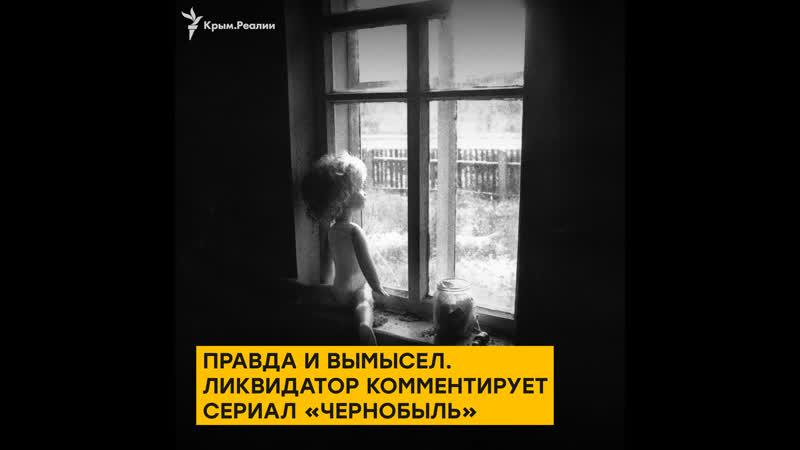 Правда и вымысел Ликвидатор комментирует сериал Чернобыль