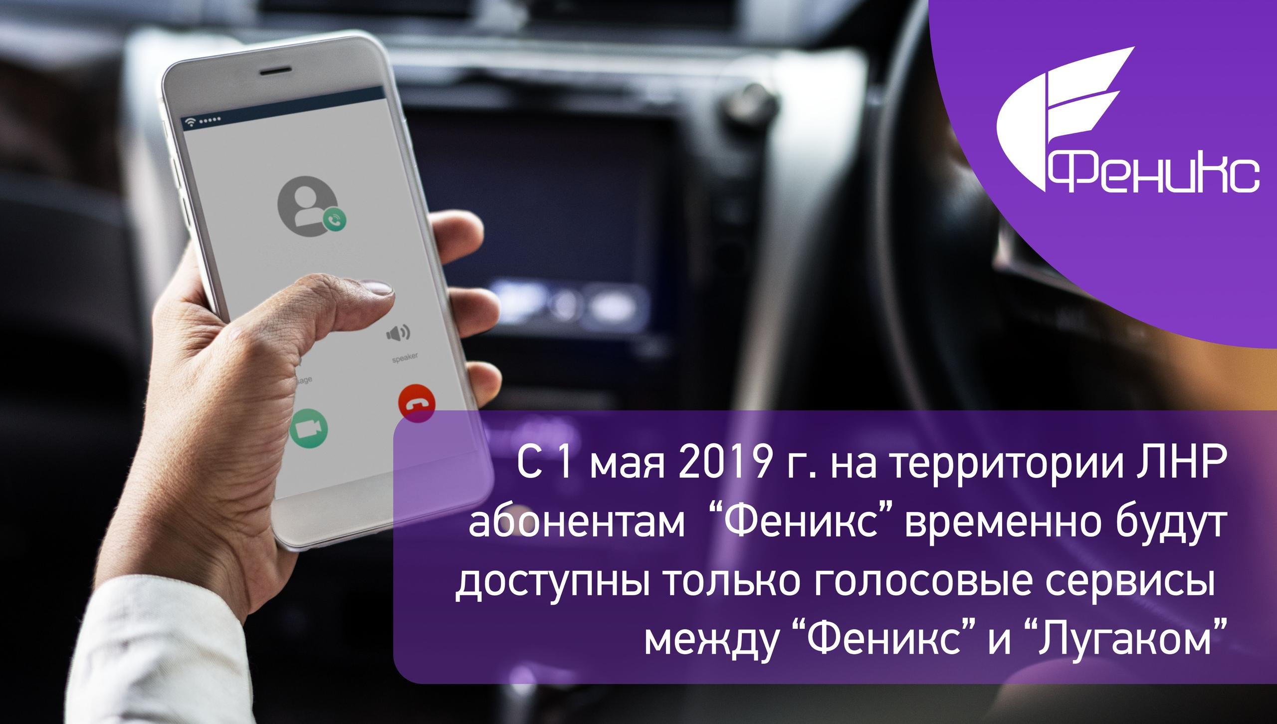С1 мая 2019 г. на территории ЛНР абонентам