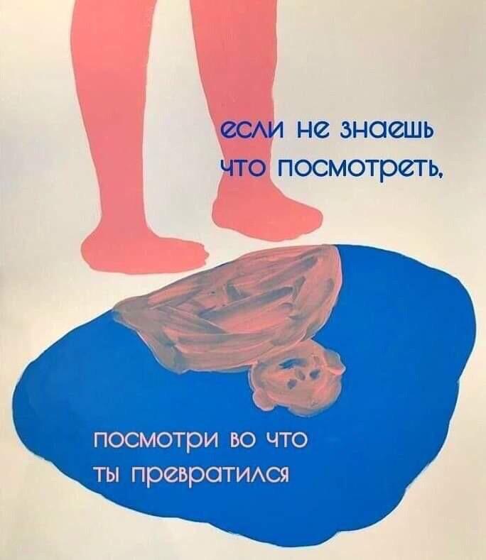 Философия в картинках - Страница 5 4rYD8aN0SbI