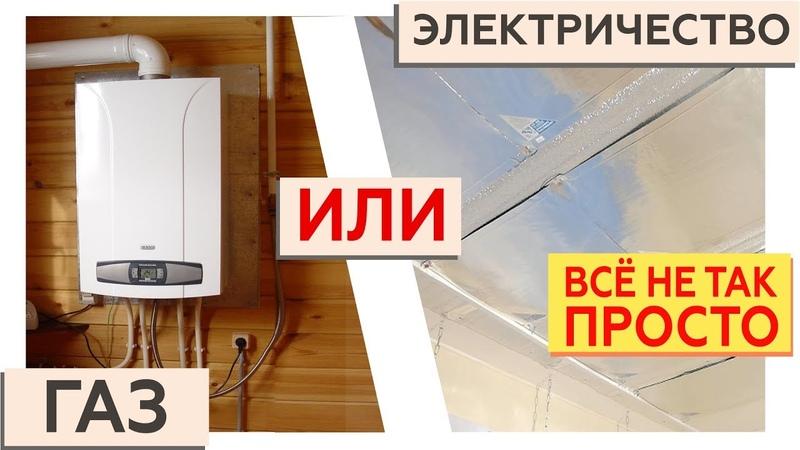 Отопление - Газ или Электричество? Не все так просто..