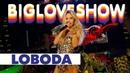 LOBODA - НОВЫЙ РИМ [Big Love Show 2020]