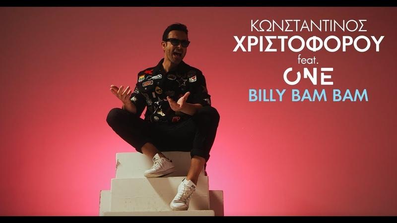 Κωνσταντίνος Χριστοφόρου ft One Billy Bam Bam Official Video Clip
