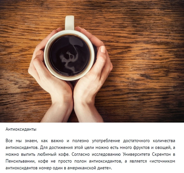 КОФЕ Кофе один из тех продуктов, по поводу которого эксперты никак не сойдутся во мнении вредный он или полезный. Тем не менее, существует немало исследований, утверждающих, что кофе весьма