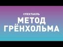 Спектакль ТБДТ «МЕТОД ГРЁНХОЛЬМА» / 2011 год