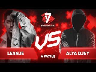 LeanJe vs Alya Djey ТРЕК на 6 раунд | 17 Независимый баттл - Пропорция Уязвимости