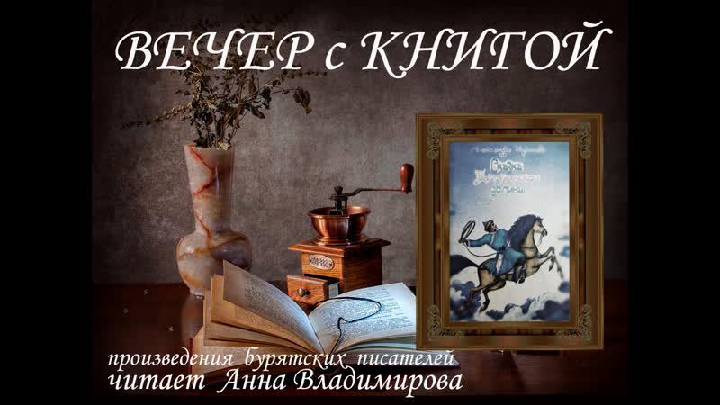 Вечер с книгой Сказка Баргузинской долины авт А Игумнова