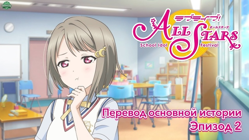 Перевод 2 эпизода 1 главы Love Live! School Idol Festival ALL STARS