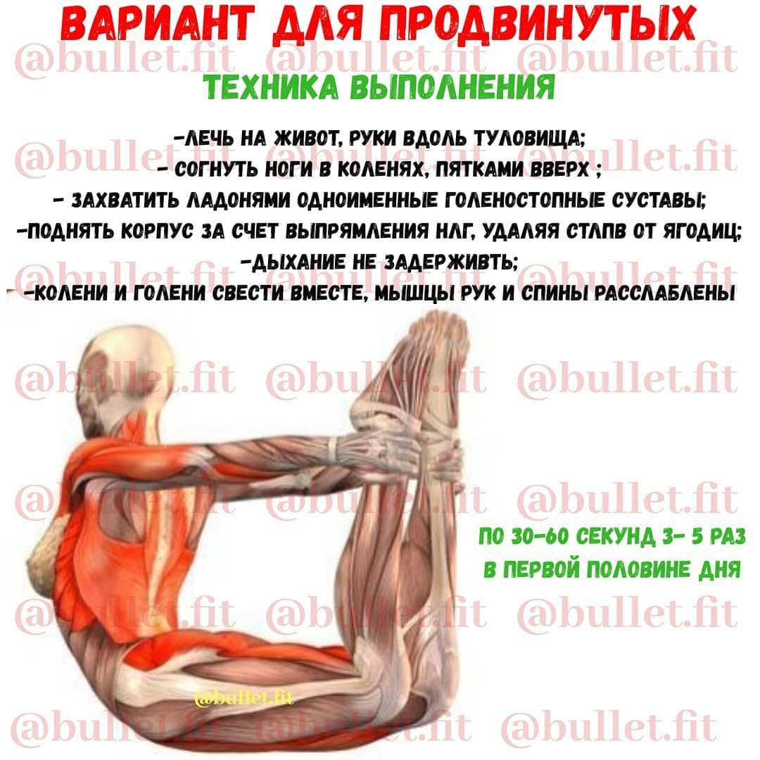 Йога для здорового тела!