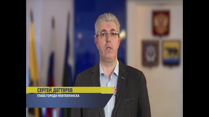 Обращение главы города Нефтеюганска Сергея Дегтярёва