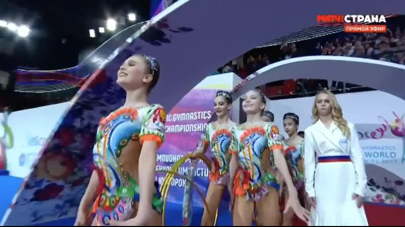 Молодежная сборная команда РФ в ГУ - 5 обручей(ЧМЮ2019, финал) 26.250