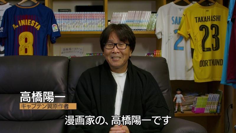PS4/Nintendo Switch「キャプテン翼 RISE OF NEW CHAMPIONS」高橋陽一先生からのスペシャルメッセージ
