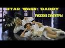 Star Wars Daddy Parody song На русском Русские субтитры
