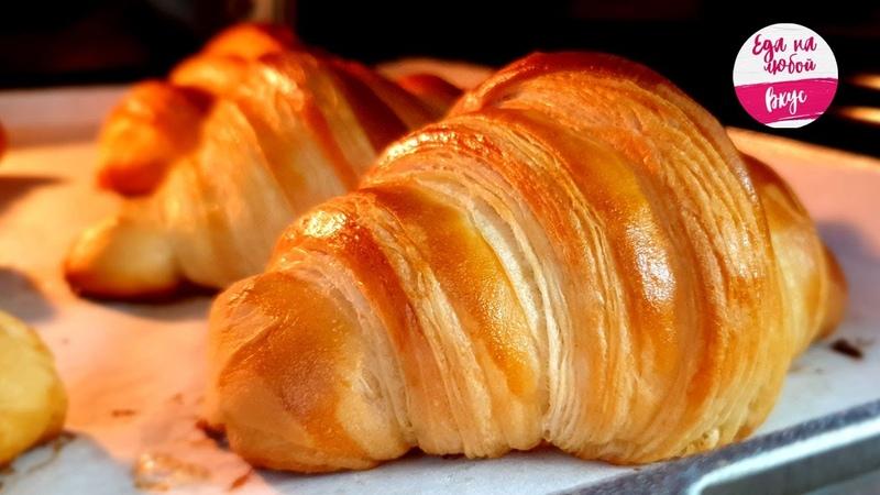 Круассаны как в Пекарне Они Божественно вкусные Слоеные и Хрустящие самые настоящие