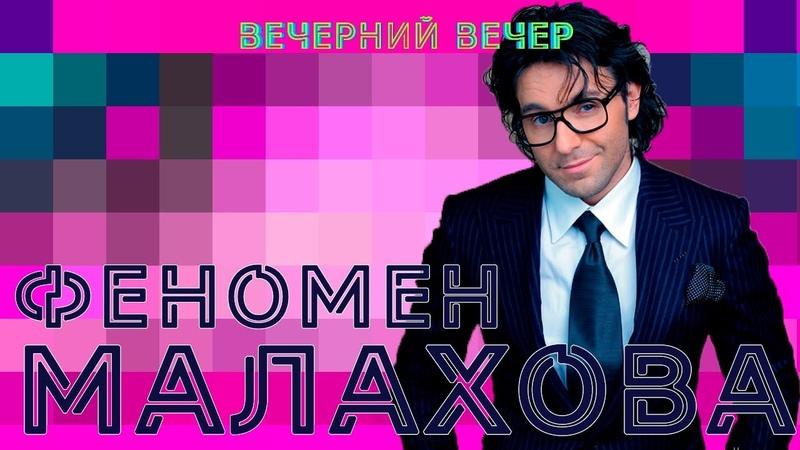 Феномен Малахова 5 секретов успеха самого популярного телеведущего страны Вечерний вечер №78
