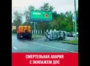 Полицейский погиб в ДТП на юго западе Москвы Москва FM