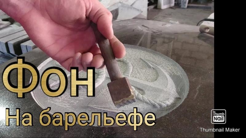 Фон в барельефе при помощи бучарды на камне КАМНЕОБРАБОТКА