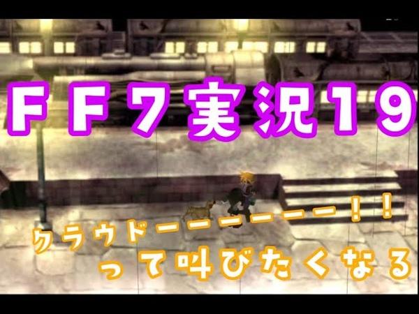 FF7原作 ガールズバンドマンの実況 19