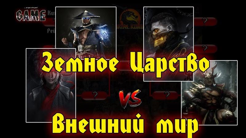Турнир по Mortal Kombat / Земное царство vs Внешний мир