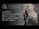 Archeage Unchained Archepass Блокировка игроков Новая гильдия Мысли