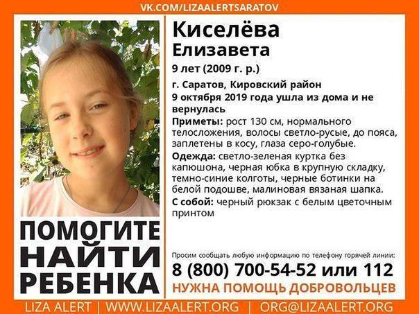 В Саратове продолжаются поиски девятилетней Лизы Киселевой 9 октября около 7.30 девочка вышла из дома 7 по улице Высокой в Кировском районе, она направилась в школу 73 (2-й Магнитный проезд,