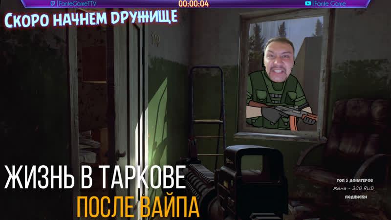 Escape From Tarkov или как я продолжаю бомбить►1080р 60FPS
