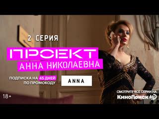 Проект Анна Николаевна   2 серия
