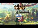 Ni no kuni 2 возрождение короля (Новое королевство Глава 2 )