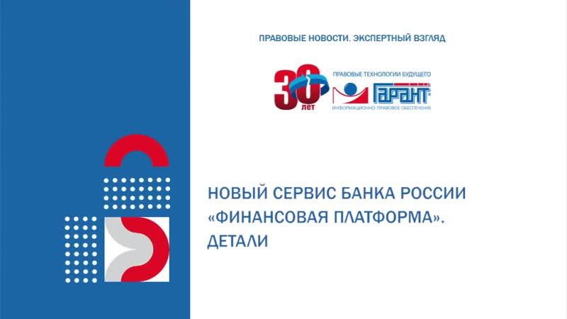 Новый сервис Банка России Финансовая платформа Детали