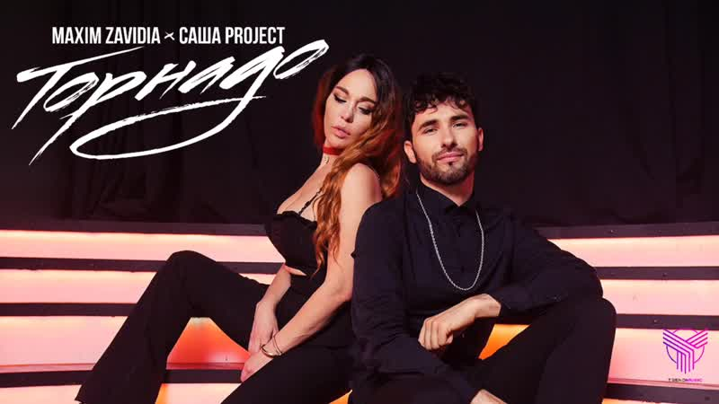 Maxim Zavidia feat Саша Project Торнадо
