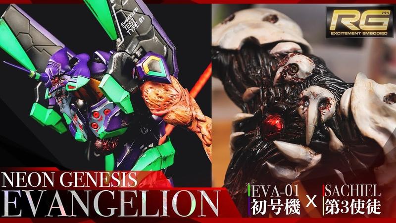 Evangelion RG EVA 01 Sachiel 3rd Angel Custom 新世紀エヴァンゲリオン 初号機