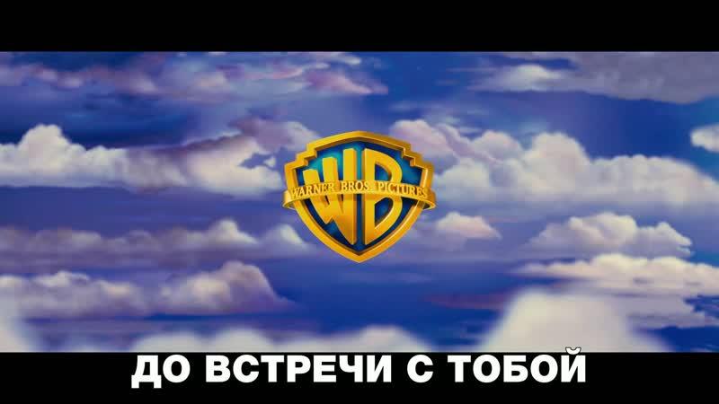 До встречи с тобой (2016) BDRip 1080p   Лицензия