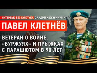 День Победы: как себя вели советские солдаты в Европе / ветеран Клетнёв - Интервью без галстука