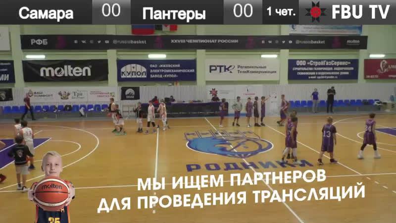 Самара - Пантера Турнир на призы Федерация Баскетбола УДМУРТИЯ 2008г.р. Юноши