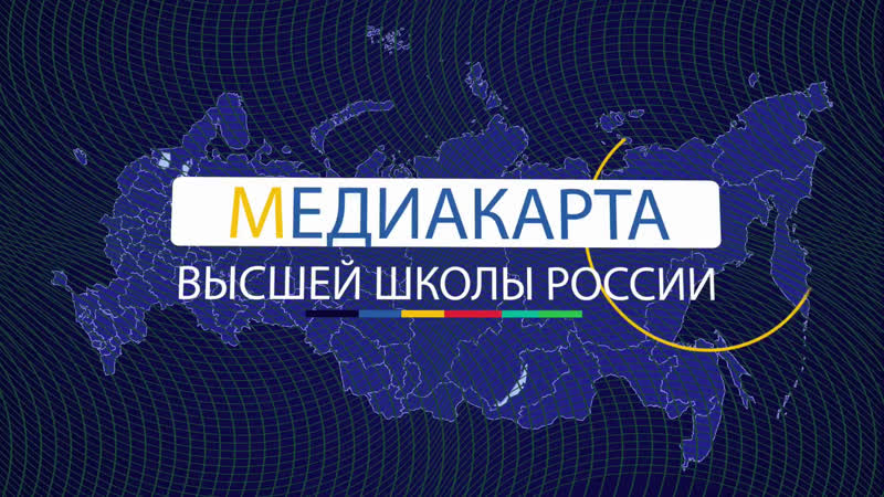 Новости вузов МАСТ от 09.12.2019 | Медиакарта высшей школы России