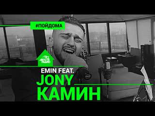 Премьера! EMIN feat. JONY - Камин (проект Авторадио Пой Дома) live