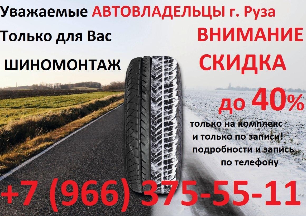 Уважаемые автовладельцы г. Руза  Только для Вас