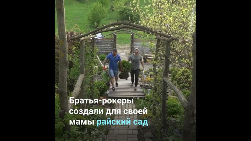 Братья рокеры создали для своей мамы райский сад