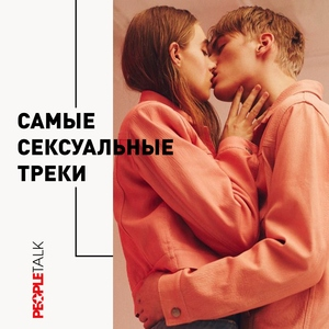 Самые сексуальные треки