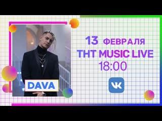 DAVA | о Бузовой, карьере и новых треках | THT MUSIC LIVE #1