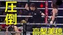 【キックボクシング】相手をフルボッコ!!高梨美穂選手、怒涛のパ 12531